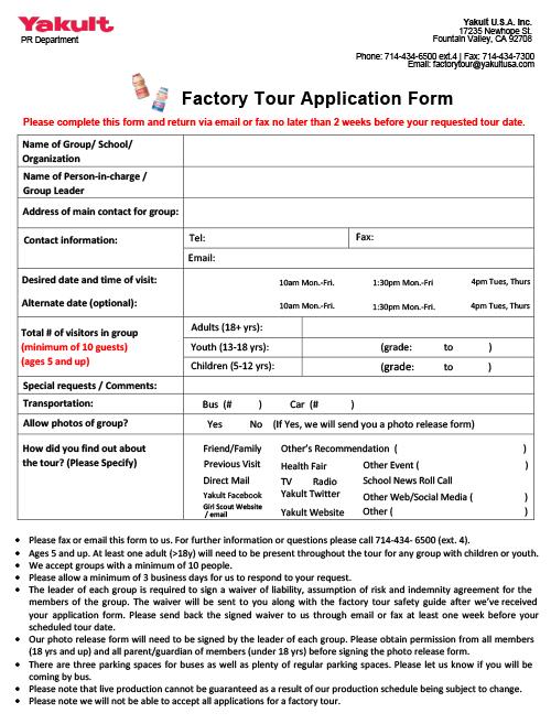 Factory Tour Application